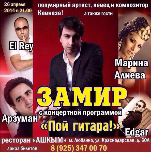 arzuman-stanet-gostem-kontserta-zamira