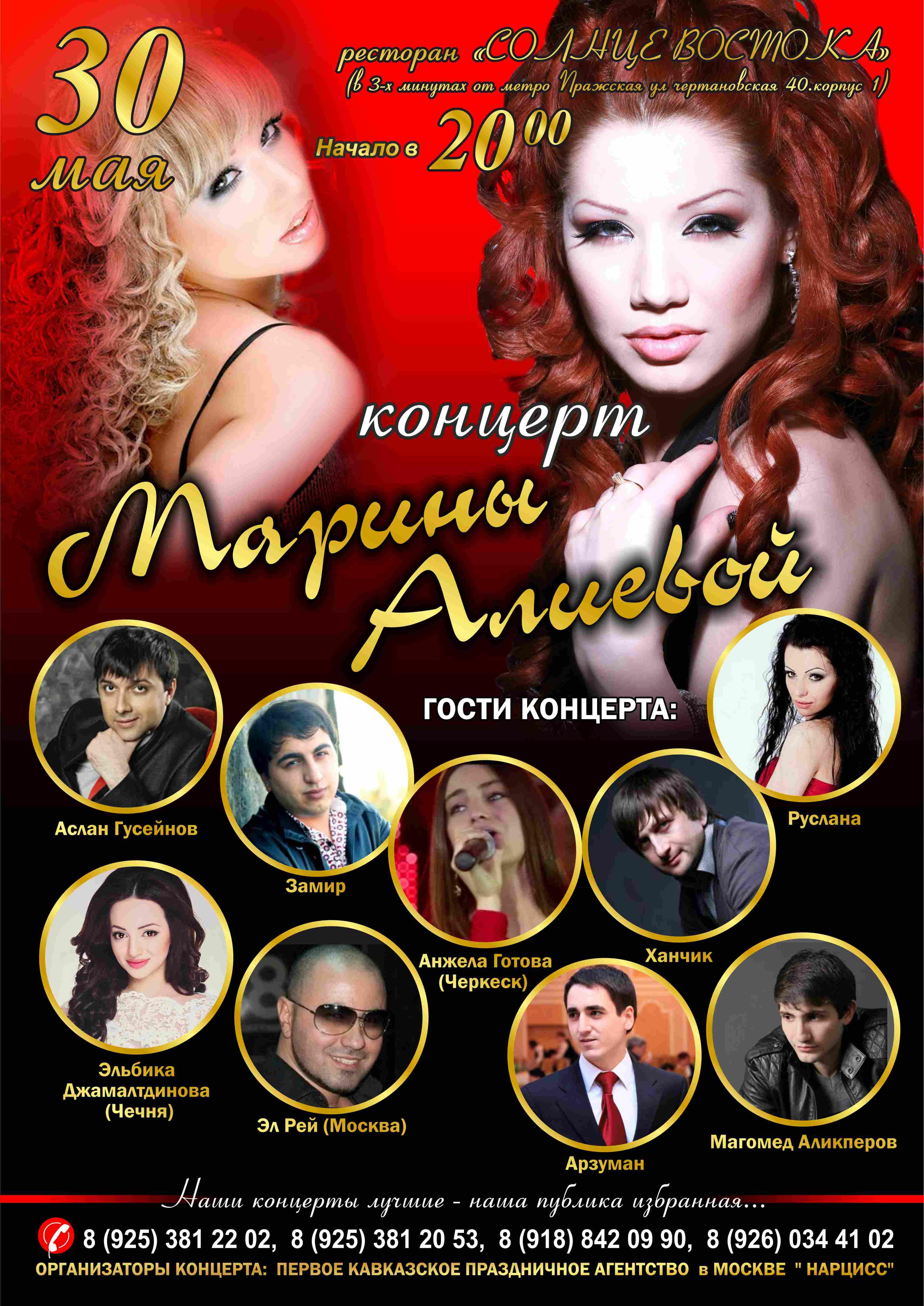 arzuman-gost-koncerta-marina-alieva-org